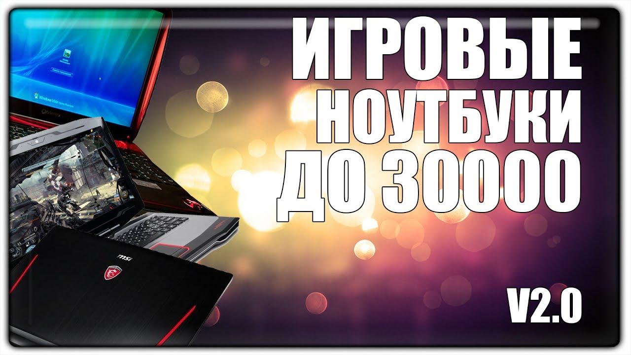 Как купить ноутбук до 15000 рублей //2017 - YouTube