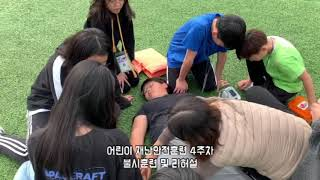 2019 은대초 어린이 재난안전훈련 영상 (10.30)