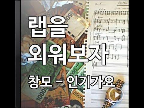 [랩을 외워보자] 창모(CHANGMO) - 인기가요 (Feat. The Quiett & Dok2)