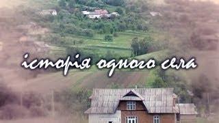 """""""Історія одного села"""" Нижній Вербіж"""