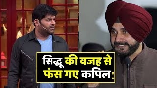 Kapil Sharma In Trouble After The Statement Of Navjot Singh Sidhu