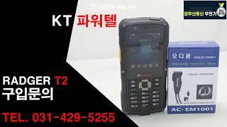 라져T2, RADGER T2, KT파워텔 무전기 언박싱…