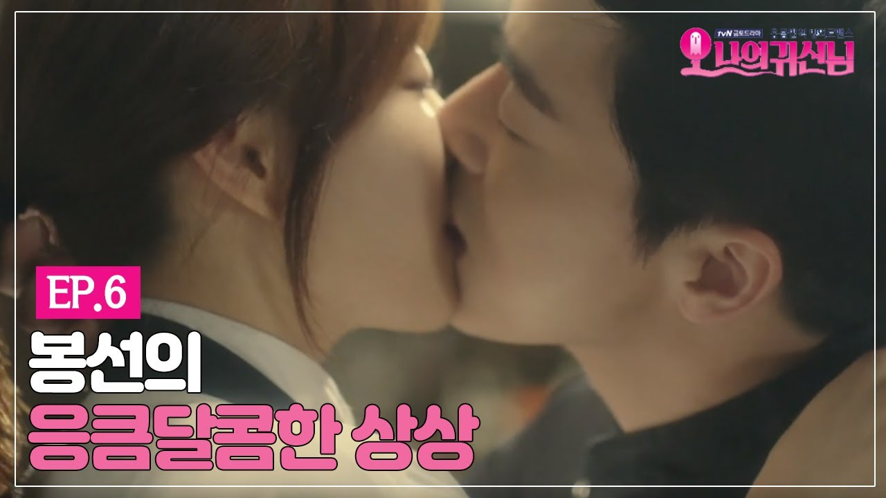 Oh My Ghost Bong-sun(Park Bo-young)'s sensual and sweet imagination Oh My  Ghost Ep6