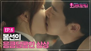 oh my ghost bong sun park bo young s sensual and sweet imagination oh my ghost ep6