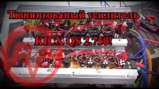 Тюнингованый усилитель KICX QS 2.750!