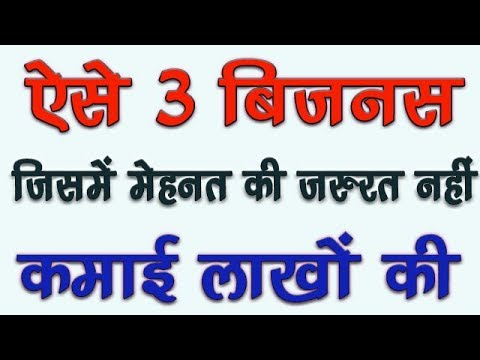 top 3 side business idea in india || Best 3 Business that do not require hard work and earn millions