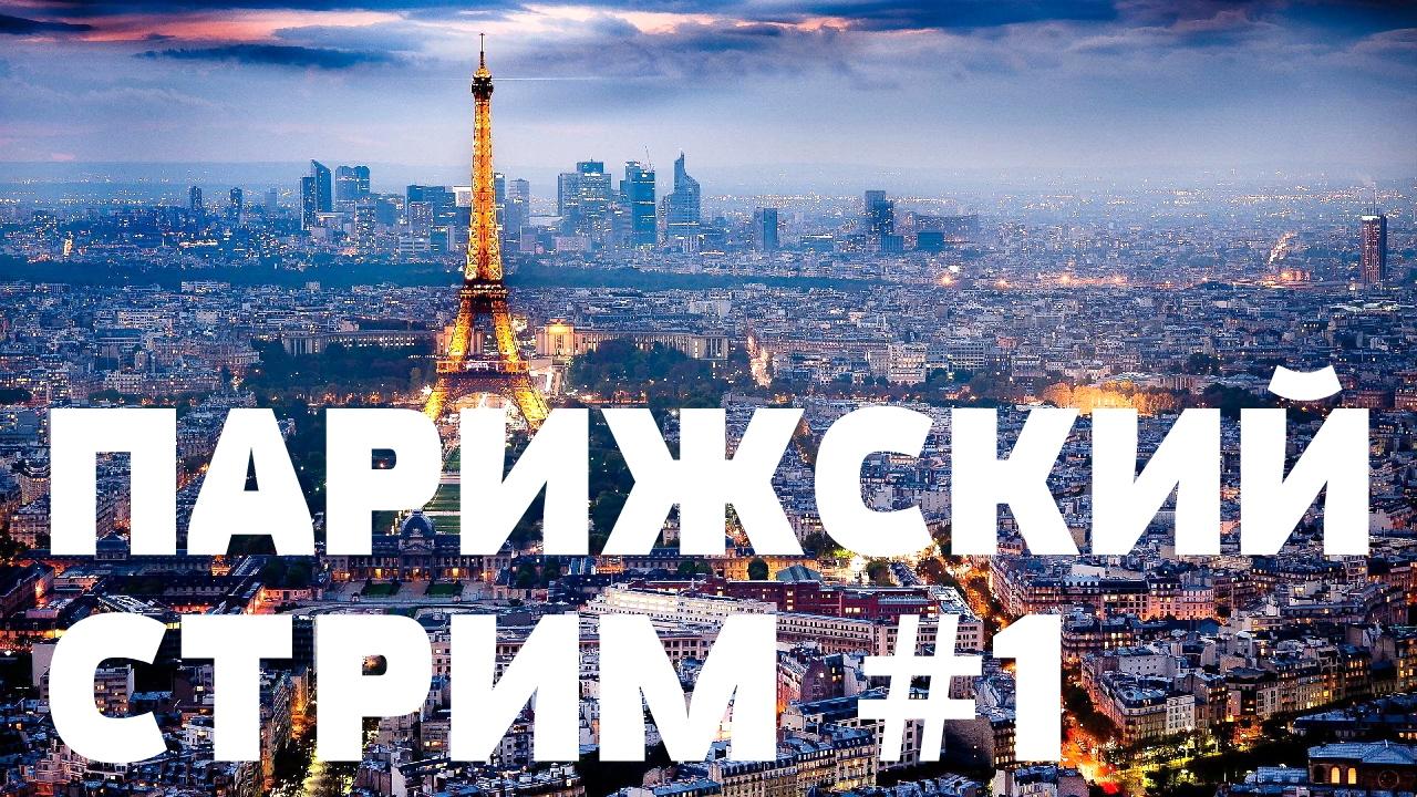 Парижский стрим | ВОПРОСЫ-ОТВЕТЫ