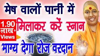 मेष वालों पानी में यह मिलाकर करें स्नान भाग्य देगा रोज वरदान ! Mesh Aries Horoscope
