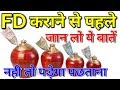 FD New Rules in Banks 2018-2019   Fixed Deposit Latest Interest Rates Calculator Kya Hai in Hindi