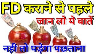 FD New Rules in Banks 2018-2019 | Fixed Deposit Latest Interest Rates Calculator Kya Hai in Hindi