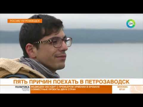 Город на Онеге: пять причин посетить Петрозаводск - МИР24