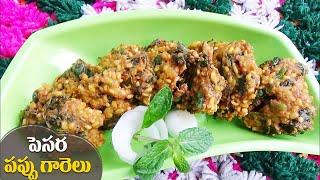 pesara pappu vadalu - moong dal pakoda - masala vada recipe (పెసర పప్పు గారెలు) By Latha Channel