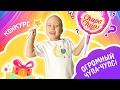 Тролль и Гигантские Конфеты Чупа Чупс / Giant Candy Chupa Chups Lollipops Compilation