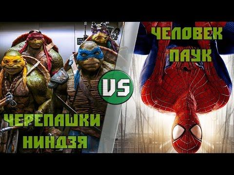 Черепашки-ниндзя (Mirage) vs Человек-паук (Marvel)/ TMNT vs Spider-Man / Кто Кого? [bezdarno]