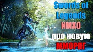 Swords of Legends НОВАЯ ММОРПГ играть или нет (ИМХО)