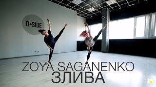 Jamala - Злива | Contemporary choreography by Zoya Saganenko | D.side dance studio
