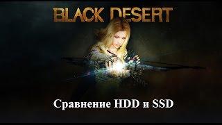 Black Desert сравнение HDD и SSD(, 2017-01-07T19:12:26.000Z)