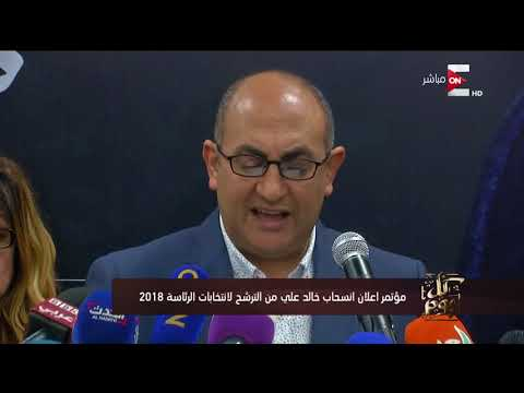 كل يوم - مؤتمر اعلان انسحاب خالد على من الترشح لانتخابات الرئاسة 2018