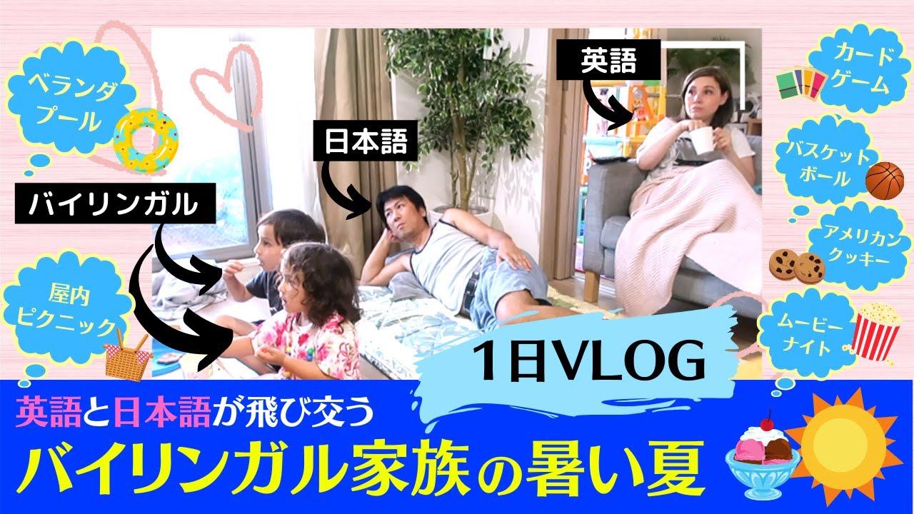 英語と日本語が飛び交うバイリンガル家族の暑い夏の1日に密着|アメリカと日本の国際結婚の日常生活|オンライン英会話|BBFamily|BB Family