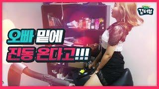 이슬이가 내 승마기구를 탔다!! 청담굴 너무 농밀한(?) 집들이...♥ [길터뷰] - KoonTV