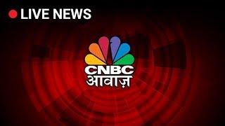 CNBC Awaaz Live Business News Channel  CNBC Awaaz Live TV  Business News In Hindi Live