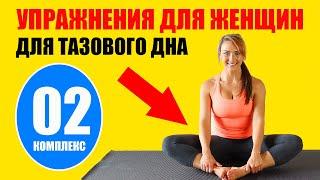 Упражнения Для Женщин Тренировка Мышц Тазового Дна Уровень 2