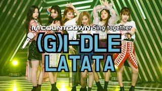 [MCD Sing Together] (G)I-DLE - LATATA Karaoke ver.