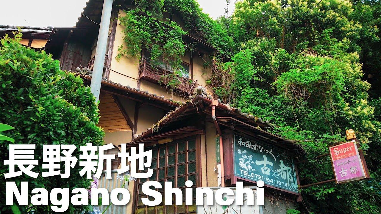 長野新地 かつて河内長野に存在した新地跡を訪問 Nagano Shinchi Ruins in Osaka 4K Japan