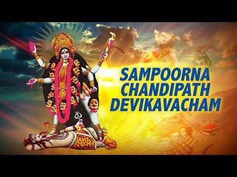 Devi kavacham   Swagatalakshmi Dasgupta   Times Music Spiritual