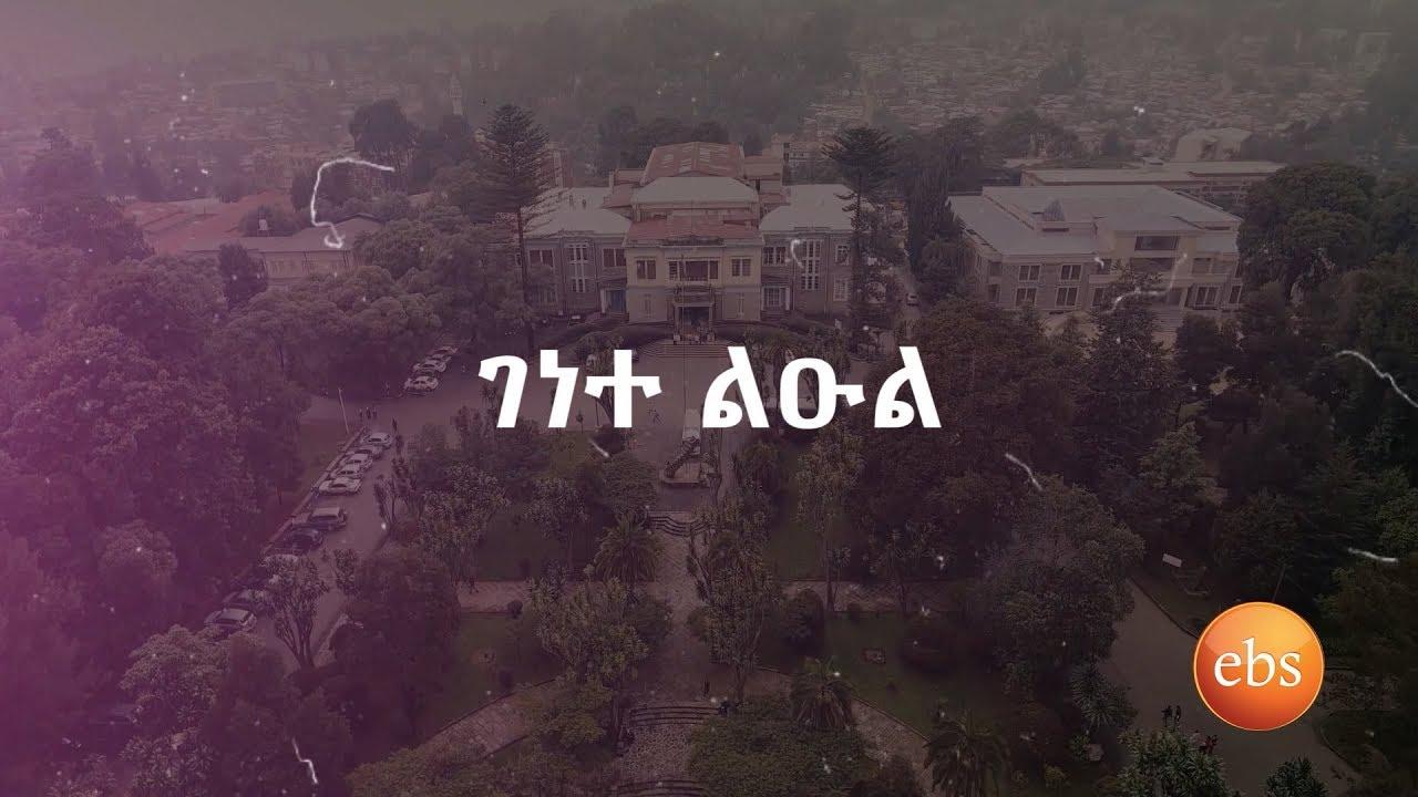 "Discover Ethiopia ኢትዮጵያን እንወቅ: "" Genete Leule"" ""ገነተ ልዑል"""