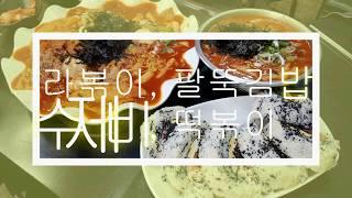 팔뚝김밥, 라볶이 먹방 (수제비, 떡볶이도...)