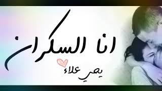 Yahya Alaa. انا السكران، يحى علاء
