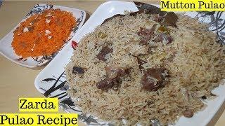 मटन पुलाव   Mutton Pulao Indian Muslim Style   Tasty Zarda Pulao Recipe   ज़र्दा पुलाव रेसिपी