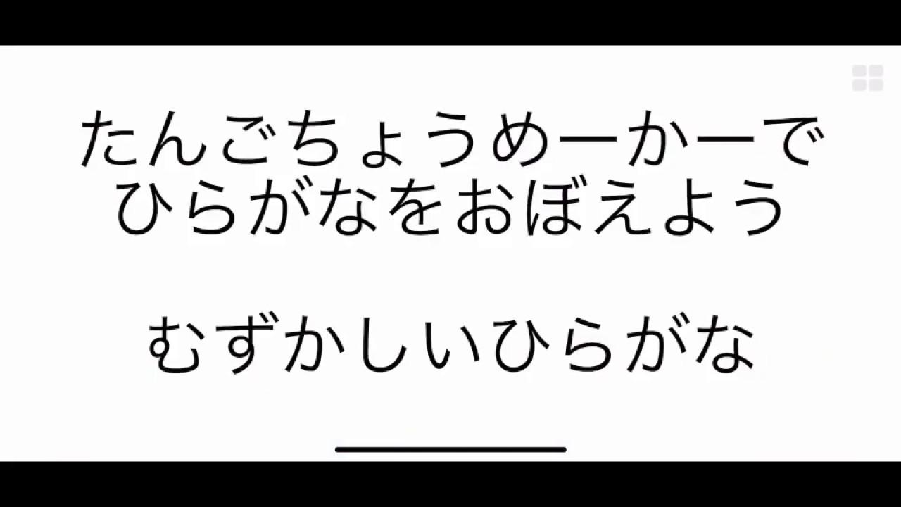 むずかしいひらがなの勉強 「ぱ」から「みょ」まで(音声あり)■Learn Hiragana