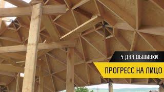 4 дня обшивки каркаса купола - прогресс на лицо. Купольный дом в Крыму(Если бы не погода, постоянно вмешивающаяся в наши планы, обшивка была бы уже закончена. Но погоде выговор..., 2015-06-06T14:00:33.000Z)
