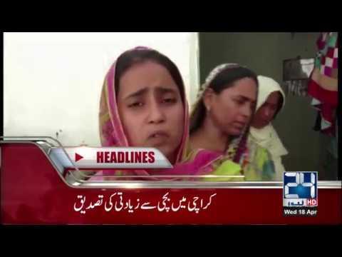 News Headlines | 12:00 AM | 18 April 2018 | 24 News HD