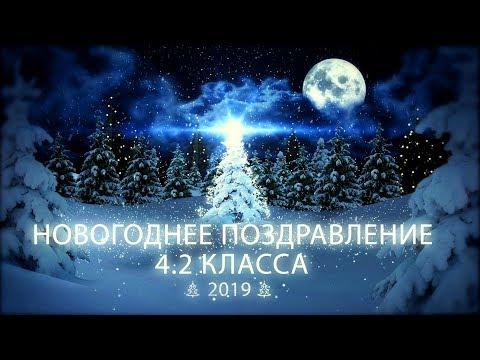 Новогоднее поздравление 2019 ГБОУ Школы №83