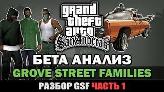 GTA SA - Бета Grove Street банда [Бета Анализ GSF] [Часть 1]