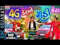 4g Data Farva Gadi Creta | Latest Gujarati Dj Song 2017 | Vijay Thakor | Full Hd Video video