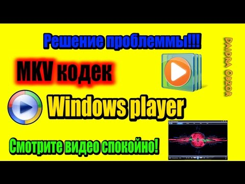 MKV кодек (Windows Media)