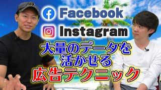 日本TOPの井上がノウハウ公開(Facebook広告/Instagram広告) screenshot 5
