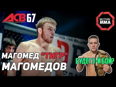 """ACB 67: Магомед Магомедов - """"Очень хочу получить еще один бой против Петра Яна"""""""