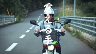 おばあちゃんカッコイイ!高齢者×スタイリッシュの『鶴と亀』PV