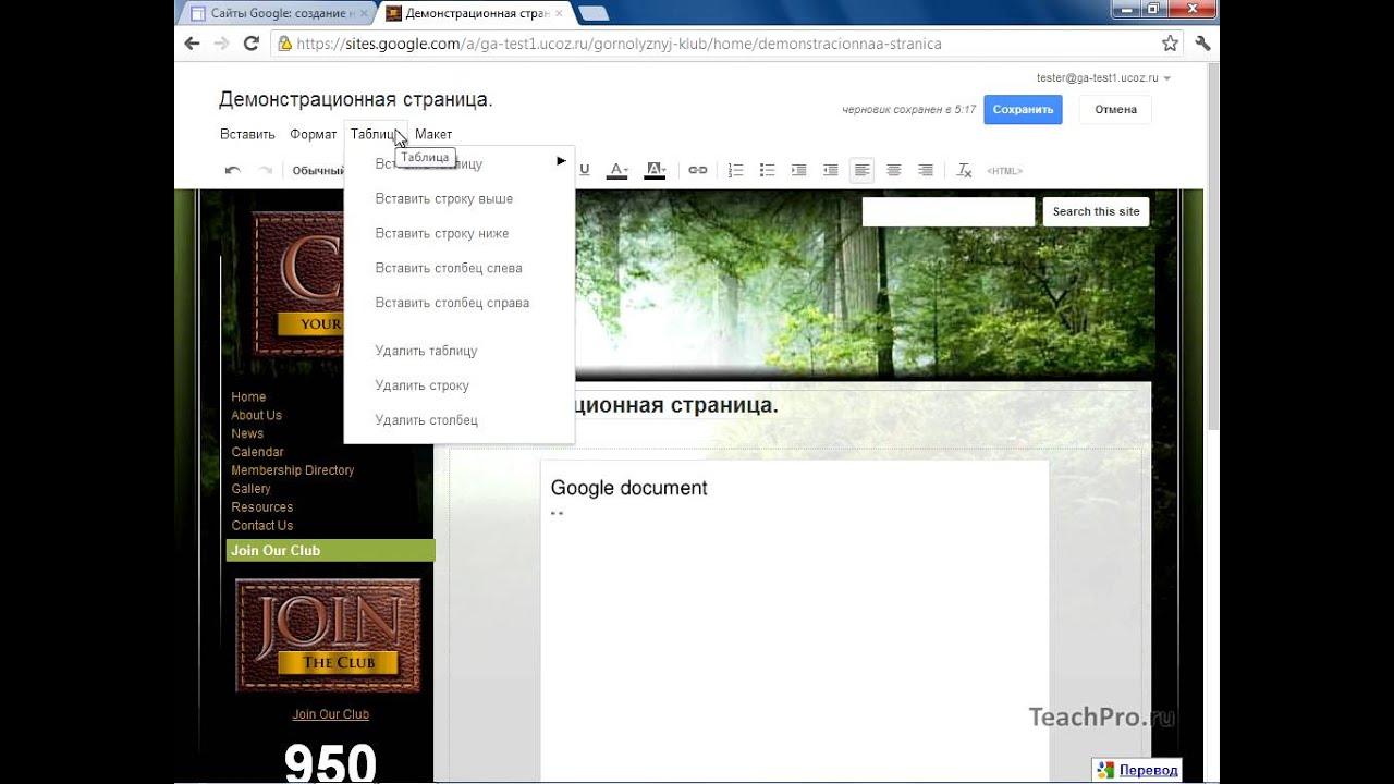 Создание сайтов помощью google топ 20 сайтов рунета 2015