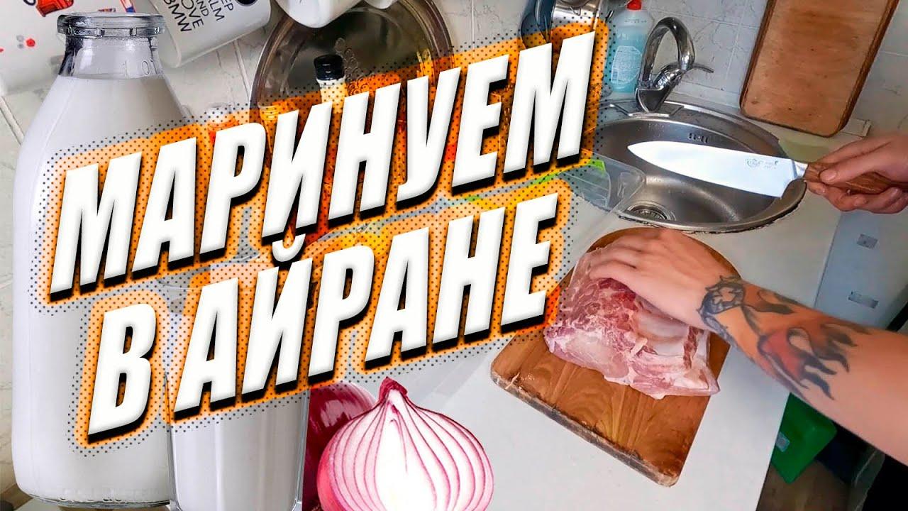 Мариную мясо в АЙРАНЕ