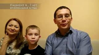 Бронхиальная астма, лечение в Клиники Бутейко
