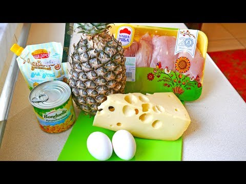 САЛАТ С КУРИЦЕЙ И АНАНАСАМИ !!! Оочень ВКУСНО !!! Salad with chicken and pineapple