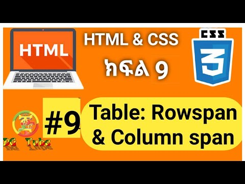 Html Table,row Span And Column Span With CSS Amharic Tutorial.የሠንጠረዥ አሰራር።