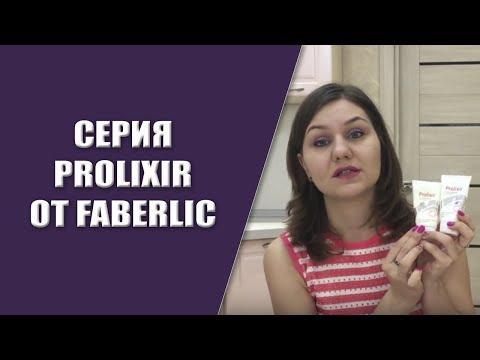 Увлажняющий крем для лица с гиалуроновой кислотой от Фаберлик. Серия Prolixir Уход за кожей Фаберлик