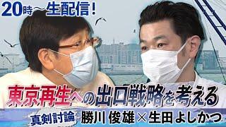 YouTube動画:【20時〜生放送】東京再生への出口戦略を考える